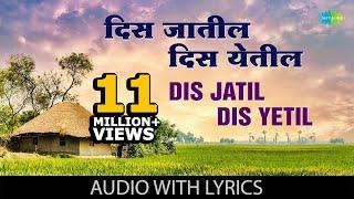 Dis Jatil Dis Yetil with lyrics | Asha Bhosle & Suresh Wadkar | Shapit