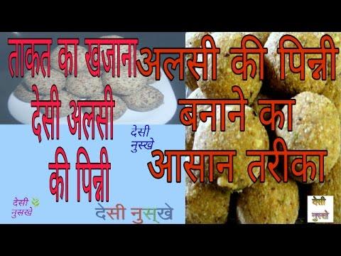 अलसी की पिन्नी बनाने का आसान तरीका  alsi ki pinni kaise bnaye  aate ki pinni kaise bnaye desi nuskhe
