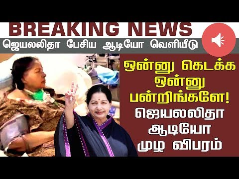 Jayalalithaa audio clip about her breathing problems released #Jayalalitha | Details| Clear Audio