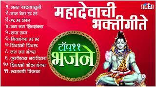 महाशिवरात्री स्पेशल - महादेवाची टॉप ११ भक्तिगीते | Top 11 Mahadevachi Marathi Bhaktigeete