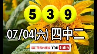 2020/07/04(六)今彩539 四中二版