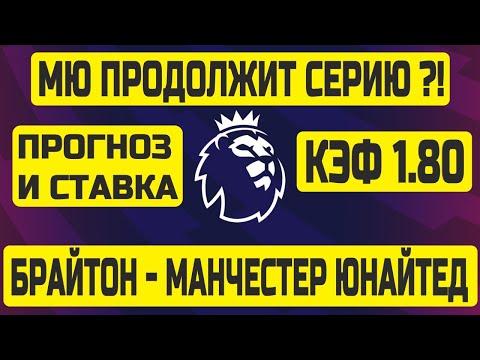 Брайтон Манчестер Юнайтед   АПЛ   Прогноз и ставка   30 июня
