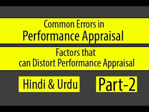 Common Errors in Performance Appraisal-Factors that can Distort Performance Appraisal HindiUrd part2