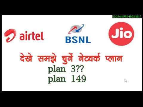 जिओ एयरटेल और बीएसएनएल मे से  कौनसा प्लान ले