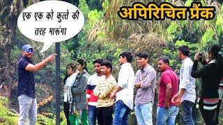 Apirichit Prank || अपिरिचित प्रैंक || Prank In India || Pune