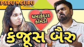 કંજૂસ બૈરુ || Kanjus Bairu || Full Comedy Gujarati tiktok videos || ફુલ કોમેડી ગુજરાતી નાટક 2019