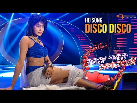 Disco Disco | Bappy Chowdhury | Mahiya Mahi | Kishore Dash & Lemis | Bengali Movie 2018