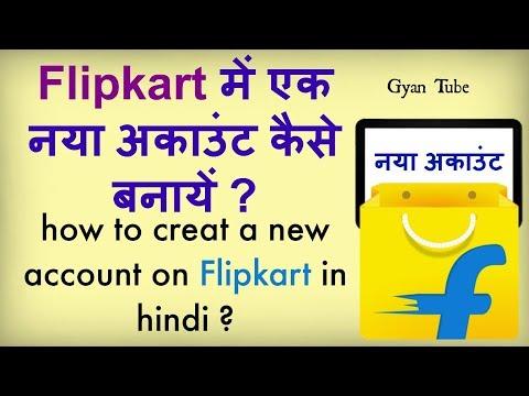 how to creat flipkart account ? make flipkart account in hindi |