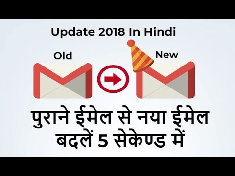 Change Email Address in New Gmail 2018 in Hindi