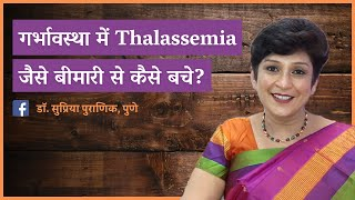 Acupressure Point For THALASSEMIA / Acupressure For Thalassemia