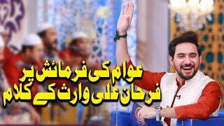 Farhan Ali Waris | Awam Ki Purjosh Farmaish Par Farhan K Kalam | Ramazan 2018| Aplus