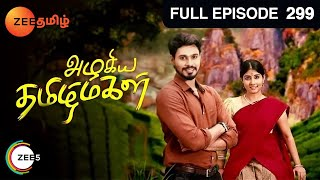 Azhagiya Tamil Magal | Best Scene | Ep - 48 | Sheela