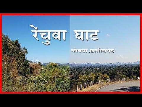 rechuwa ghati kotba chhattisgarh ,रेचुवां घाट कोतबा छत्तीसगढ़