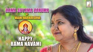 Rama Shyama Hanuma | Vaani Harikrshna | Devotional Song | Rama Navami