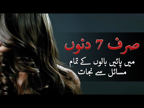 Baalon Ke Tamam Masail ka ilaaj - Hair Fall Treatment in Urdu