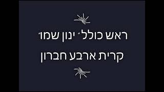 #x202b;פרשת פנחס | הרב בועז צחור | בית המדרש ינון שמו#x202c;lrm;