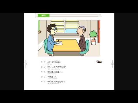 eps topik- 대화 learning korean រៀនភាសាកូរ៉េ