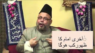 Imam e ZAMANA ka zahoor kab ho ga- Molana Sadiq Hassan-2017