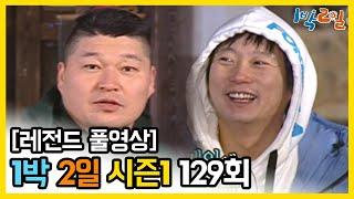 [1박2일 시즌 1] - Full 영상 (129회) 2Days & 1Night1 full VOD