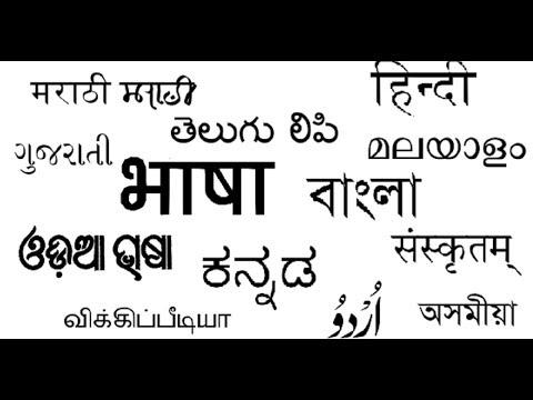 Type in Indian Languages (English to हिन्दी/தமிழ் / ਪੰਜਾਬੀ ,etc)
