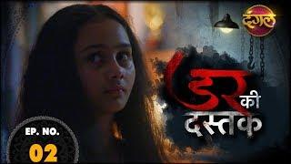 Dar Ki Dastak (डर की दस्तक)    Dangal TV Show    New Episode 02    Koi Hai ( कोई है )    New TV Show
