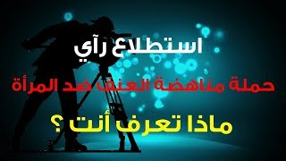 استطلاع رآي | مدن آمنة للنساء ضمن حملة مناهضة العنف ضد المرأة | أكتيفيستا عربية