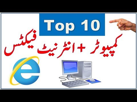 Top 10 Interesting Facts About Computer And Internet |Urdu/Hindi|