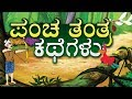 Panchatantra Stories In Kannada Moral Stories In Kannada Collection Kids Stories Collections