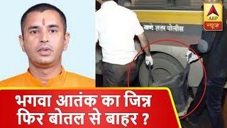 मास्टर स्ट्रोक: भगवा आतंक का जिन्न फिर बोतल से बाहर ? ABP News Hindi