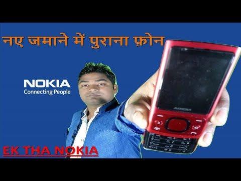 नए जमाने में पुराना फ़ोन EK THA NOKIA II Nokia 6700s Review & unboxing