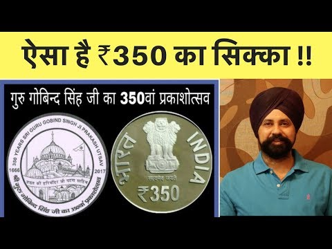 ऐसा है ₹350 का सिक्का !! 350 rs Guru Gobind Singh ji coin
