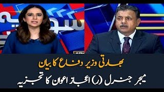 Major Gen (r) Ijaz Awan comments over Indian defence minister statement
