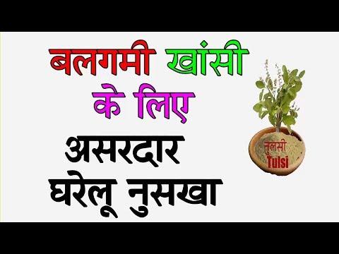 बलगमी खांसी का असरदार घरेलु नुस्खा  Balgami khansi ka ilaj ||  Home Remedies for Cough