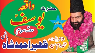 WAQEA HAZRAT YOUSUF a.s( part 3 ) by syed zaheer ahmad shah hashmi+923457677175