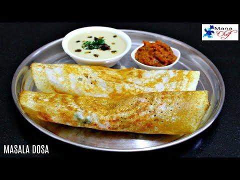 Masala Dosa Recipe In Telugu