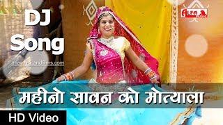 महीनो सावन को मोत्याला | Diggi Song 2019 | Rajasthani DJ Song | Full HD Video | Alfa Music & Films