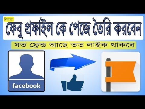 Facebook Profile Convert To Page Bangla