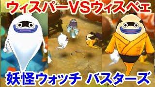 妖怪ウォッチ バスターズ 白犬隊限定ミッションウィスパー vs