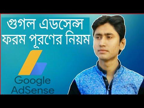 How to Change Google Adsense Account Payee Name and Address in bangla 2018