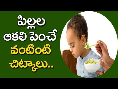 How to Increase Child Hunger In Telugu | Latest 2018 | Health Tips In Telugu | Star Telugu YVC |