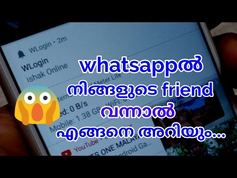 How to Get Notification When Someone is Online On WhatsApp [malayalam]