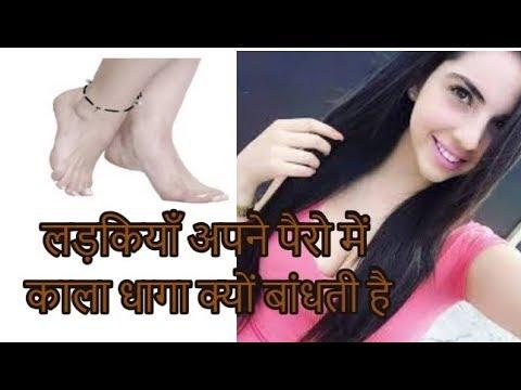 लड़कियाँ अपने पैरो में काला धागा क्यों बांधती है