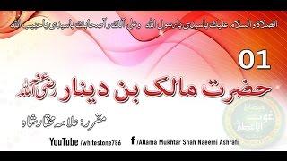 (01) Story of Hazrat Malik bin Dinaar