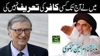 Meine Aj Tak Ki Kafir Ki Tareef Ni Ki? Allama Khadim Hussain Rizvi New Bayan 2020