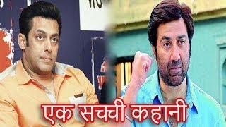 Sunny Deol से डर गया Salman Khan   एक सच्ची कहानी   KSK