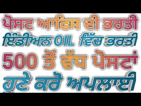 Post office jobs. Indian postal and Indian oil jobs by RV MEDIA