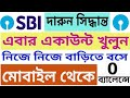 How to open SBI new saving digital account 0 Balance  From your mobile