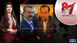 Party Ke Raaz Faash | Kiran Naz | Saleem Shahzad | Salman Mujahid Baloch | 7 Se 8 | SAMAA TV