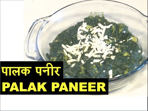 Palak Paneer Recipe । Spinach and Cottage Cheese Recipe | Cottage Cheese in Spinach Gravy