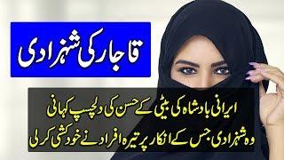 A story of Princess Qajar with Mustache Symbol Of Beauty - Purisrar Dunya - Urdu Documentaries